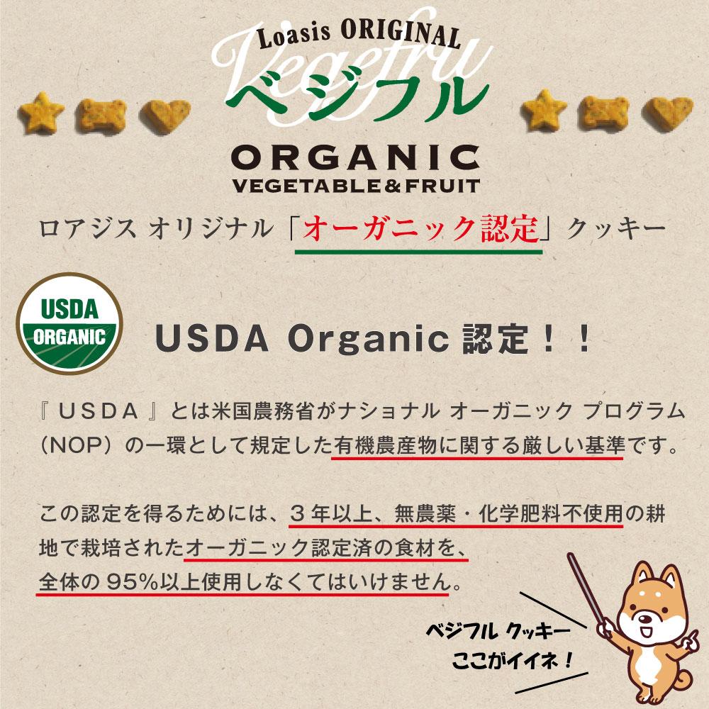 スイートポテト 愛犬用オーガニック クッキー【ベジフル:レギュラーパック 70g】(賞味期限:2022年3月)