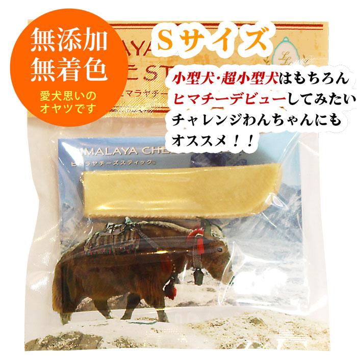 単品 Sサイズ (ネコポス便で送料350円!)  ヒマラヤチーズ スティック みんな大好きヒマチー♪ ※5本ご購入で送料無料!