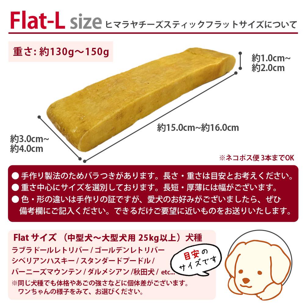 ★規格外でお買得★ Flat-Lサイズ 単品(約130〜150g) ヒマラヤチーズ スティック / 規格外だからチョットお買得!  ※2本ご購入で送料無料!