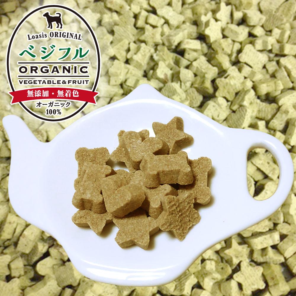 スイートポテト 愛犬用オーガニック クッキー【ベジフル:ミニパック 32g】(賞味期限:2022年3月)