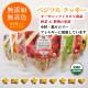 パンプキン 愛犬用オーガニック クッキー【ベジフル:レギュラーパック 70g】(賞味期限:2022年3月)