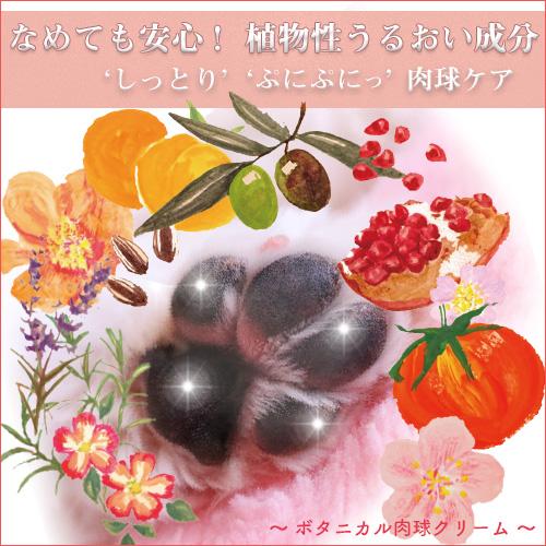 ボタニカル 肉球クリーム 【愛犬が舐めても安心な植物性♪】