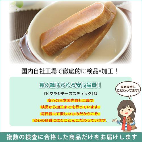 3本 Mサイズ 【送料無料セット】 ヒマラヤチーズ スティック みんな大好きヒマチー♪