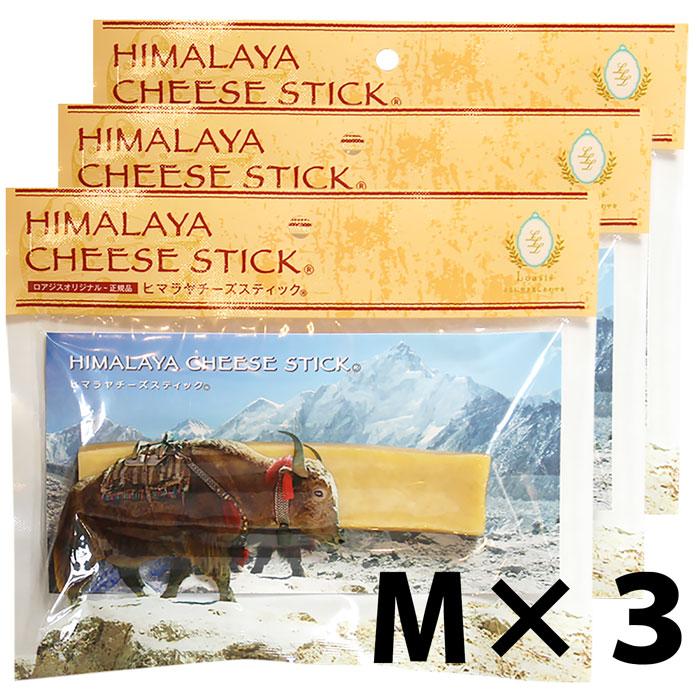 ★Mサイズ3本セット★ 【ネコポス便で送料無料】 ヒマラヤチーズ スティック みんな大好きヒマチー♪