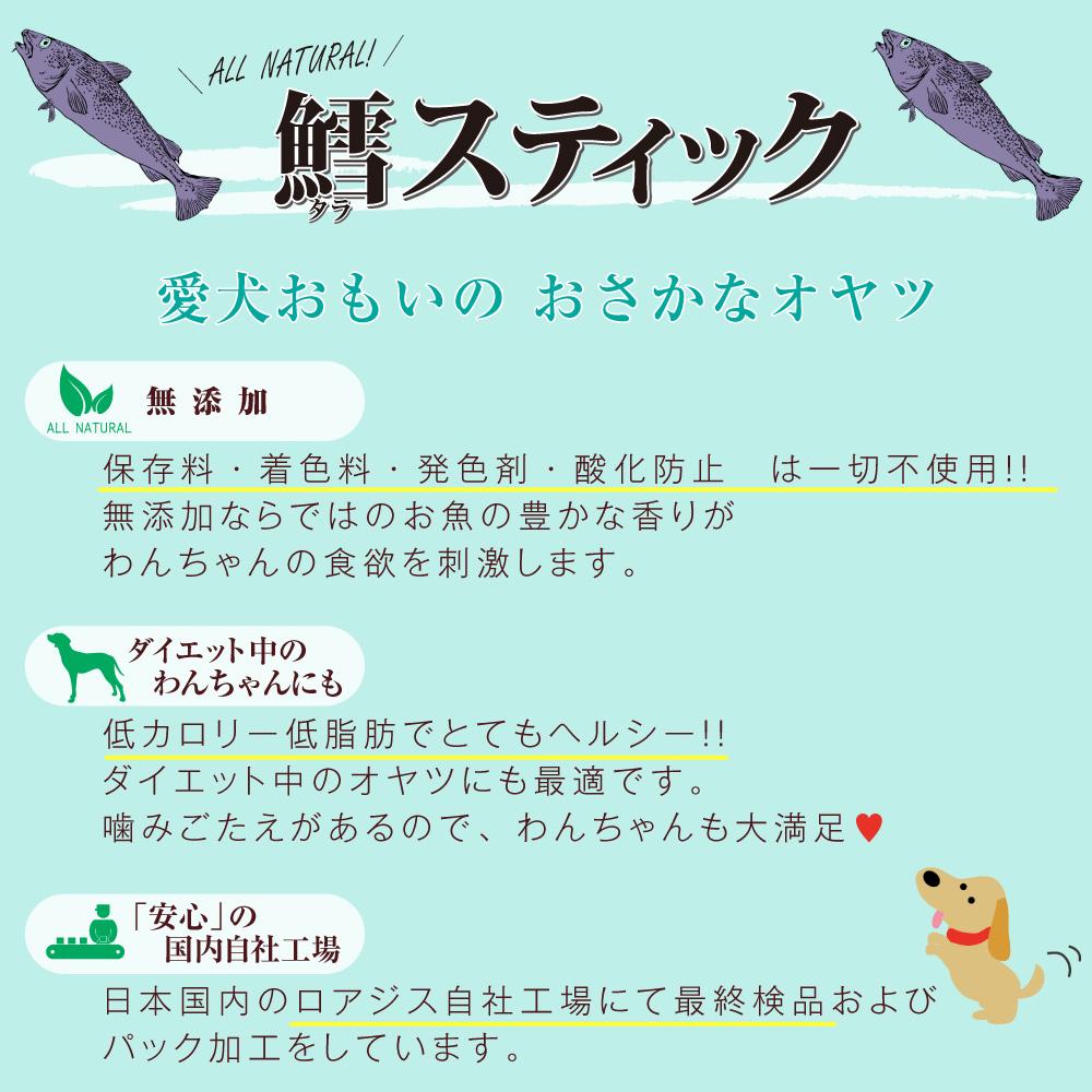 ★創業祭スペシャル★ 鱈スティック レギュラー (メール便パッケージ) ※賞味期限22年3月末