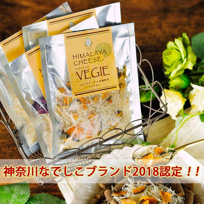 ヒマラヤチーズ トッピングベジ【愛犬の健康に!ヒマチー&野菜の美味しいふりかけ♪】 (ネコポス便で送料350円!)