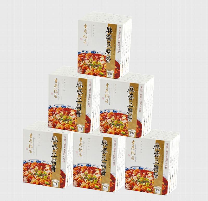 【送料無料】麻婆豆腐醤 30個セット