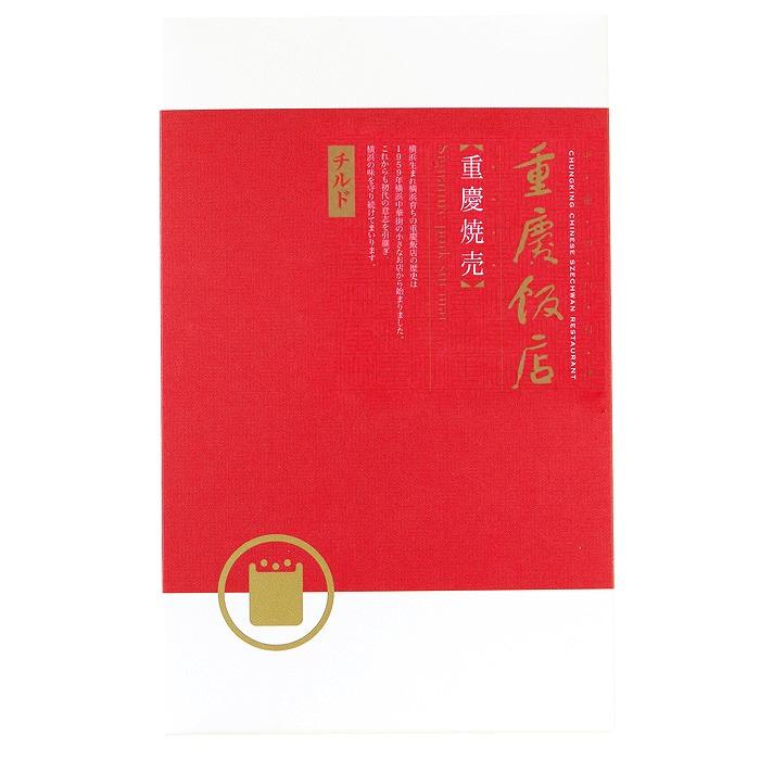 自宅で中華!応援セット【送料無料】 通販限定 特盛り 重慶焼売30個セット