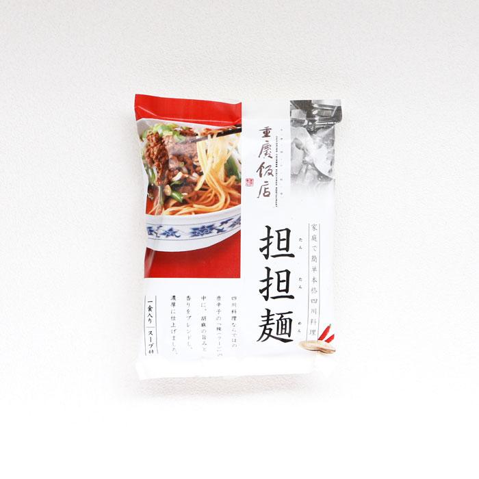担担麺 1食入