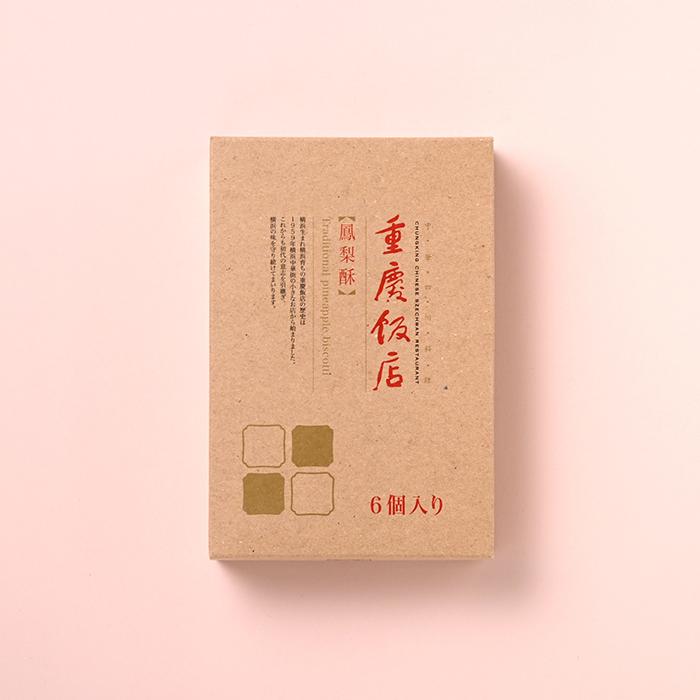 鳳梨酥(ホウリンス)6個入  【中華菓子】【パイナップルケーキ】