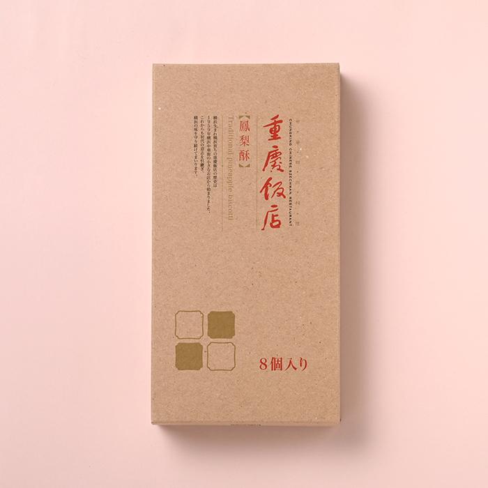 鳳梨酥(ホウリンス)8個入  【中華菓子】【パイナップルケーキ】