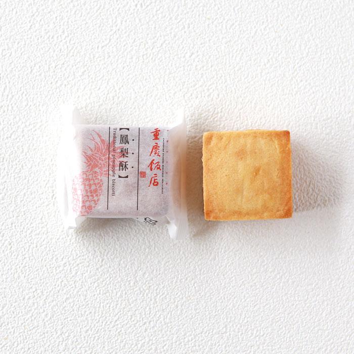 番餅(大)・鳳梨酥4個詰合せ