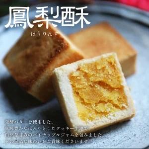 鳳梨酥(ホウリンス)2個入  【中華菓子】【パイナップルケーキ】