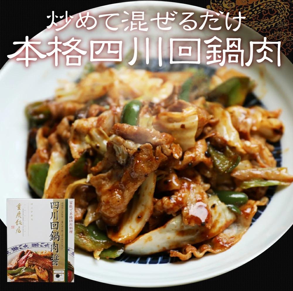 四川回鍋肉醤