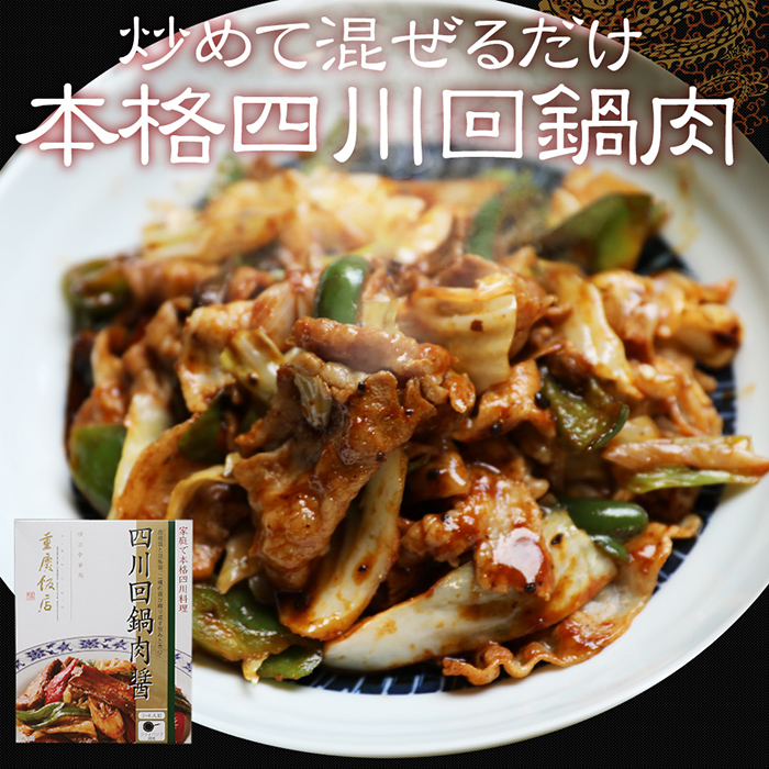 【送料無料】家庭で本格中華セット<麻婆豆腐醤5個/四川回鍋肉醤5個>