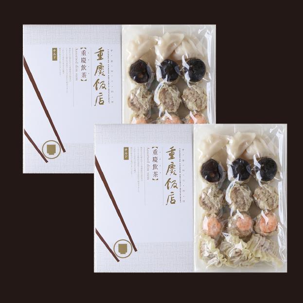 自宅で中華!応援セット【送料無料】 通販限定 重慶飲茶 15個入W(2箱セット)