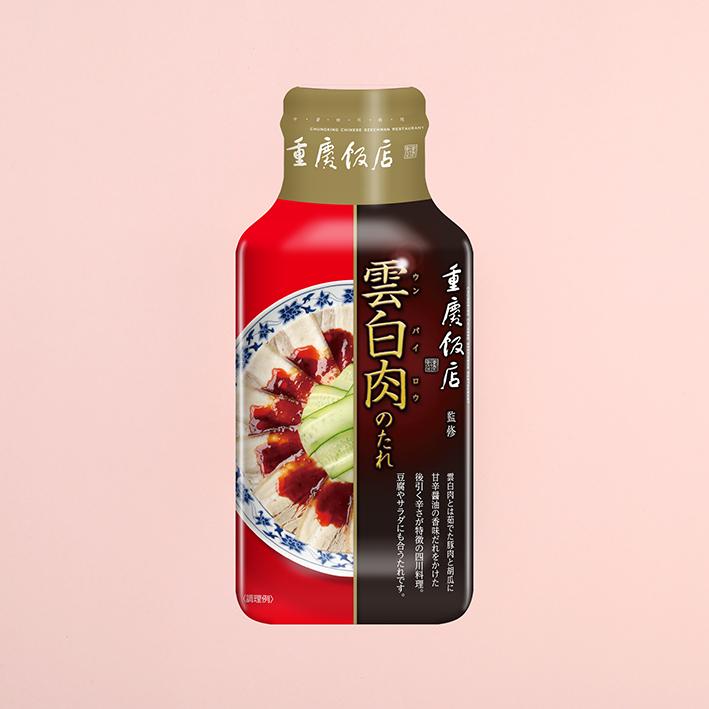 雲白肉(ウンパイロウ)のたれ〈重慶飯店監修〉