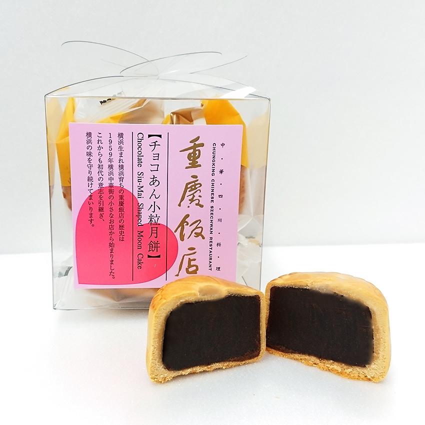 【期間限定】チョコあん小粒月餅