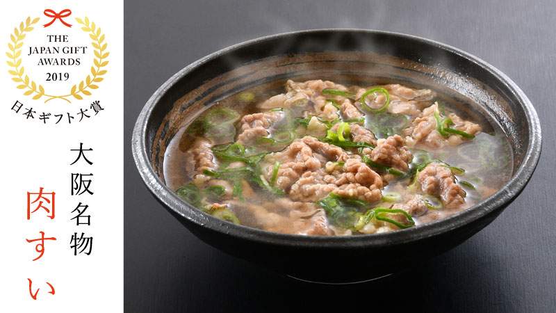 大阪名物!国産牛肉たっぷり【肉すい】やさしい味を食卓で!2人前(ゆうパケット便送料無料)
