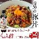 「奇跡の豚丼」もろみポークと極上のたれで楽しむ熊本の豚丼4人前セット(直送a/同梱不可)