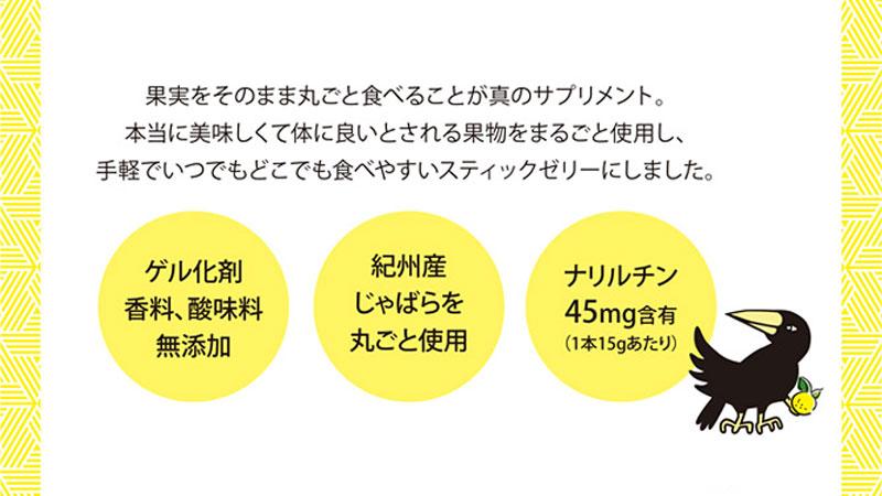 【和歌山熊野】花粉症にも「じゃばらスティックゼリー」でシャキッとリフレッシュ(送料無料)
