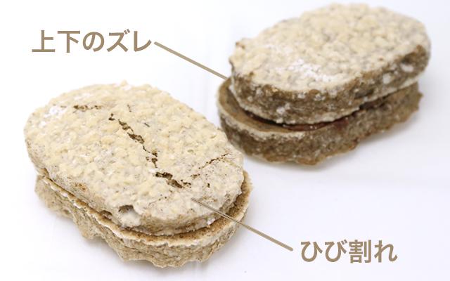 【大麦工房ロア】ロスゼロ特別アソート!ダクワーズ/バターサンド/ブッセ 30袋