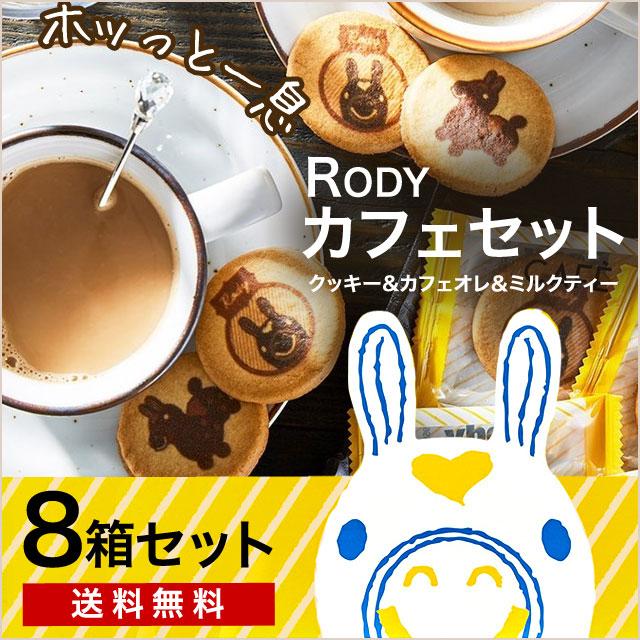 みんなでほっこり笑顔に!可愛い「ロディ」バタークッキー&カフェセット/8箱(送料無料)