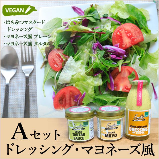 【おうちカフェ】ドレッシングと有機マヨネーズ風/スタンダードで上質な味わいのAセット