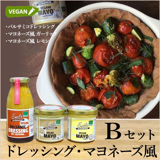 【おうちカフェ】有機ドレッシング&有機マヨネーズ風/お料理にアクセントを。Bセット