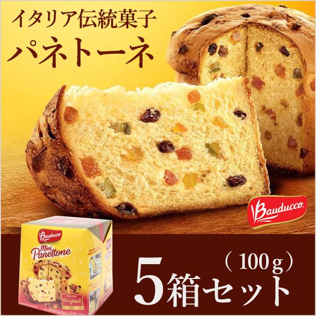 【おうちカフェ】パーティはこれで決まり!!/イタリア伝統のパネトーネ(5個セット)
