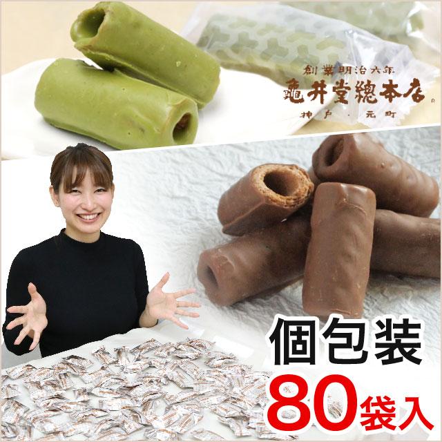 創業140年【神戸・亀井堂総本店】抹茶/チョコパピロン1袋(80個入)