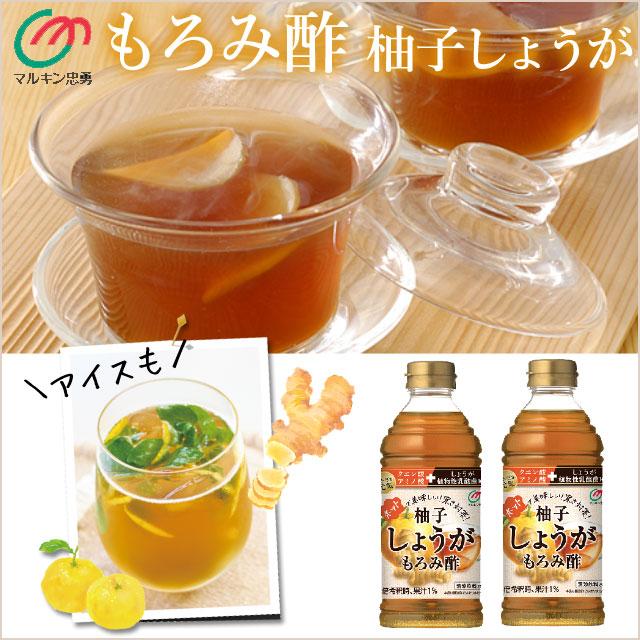 【女性の味方】冷え・疲労回復にも!「柚子しょうがもろみ酢」で、クーラー対策も万全(2本)
