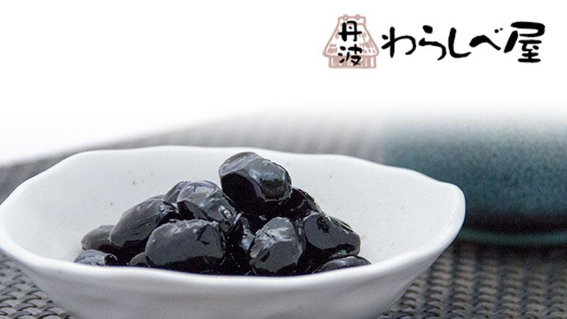丹波の黒豆《むく爺の手作り黒大豆煮》丹波わらしべ屋20袋セット【送料無料】