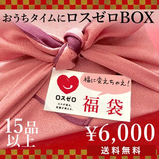 【福に変えちゃおう!!】完全お任せロスゼロ福袋 6,000円【送料無料】