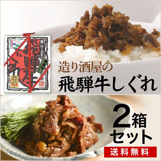 老舗造り酒屋の「飛騨牛しぐれ煮」あったかご飯がランクアップ/2箱(ゆうパケット送料無料)