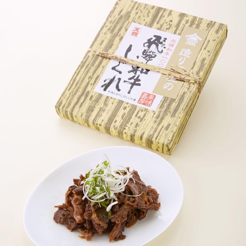 老舗造り酒屋の「黒毛和牛ときのこのしぐれ煮」あったかご飯のお供に/2箱(ゆうパケット送料無料)