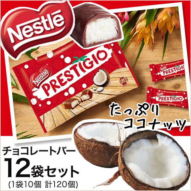 【ネスレ】しゃっきりココナッツがギュッと詰まったミニチョコレートバー120個