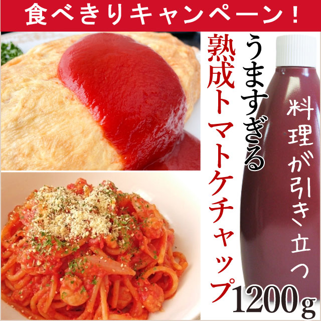 最終価格!美味しすぎる!<熟成トマトケチャップ>いつものオムライスが極上に?!(1200g)