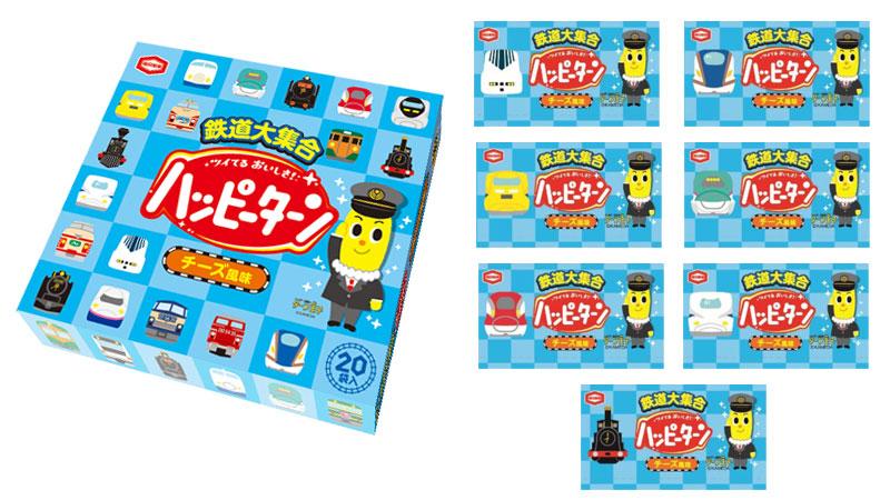 【交通館限定/ハッピーターンチーズ味40袋・ボーロ10袋】鉄男くんセット【送料無料】