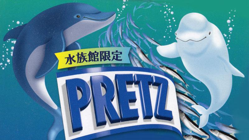 【水族館限定/グリコプリッツバター味20箱・ボーロ10袋】海子ちゃんセット【送料無料】