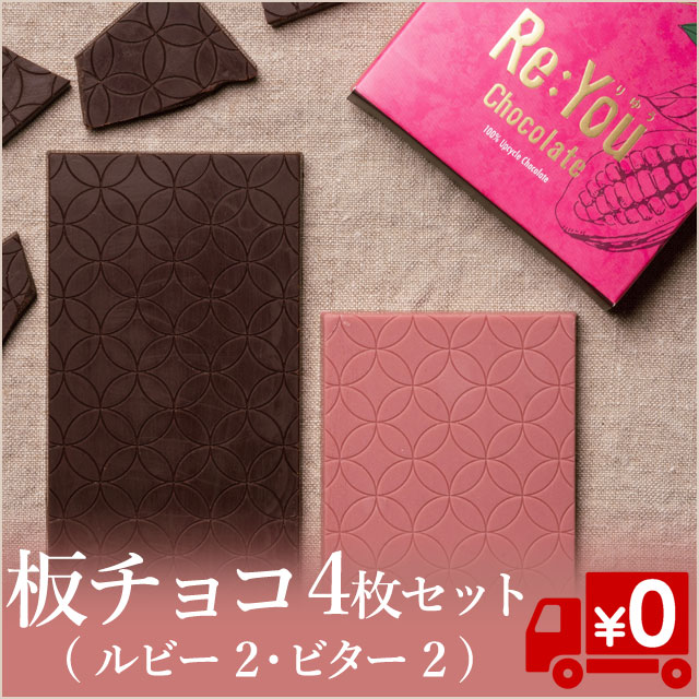 りゆう板チョコレート(ルビー2枚・ビター2枚)4枚セット・送料無料【食べる理由があるチョコ】