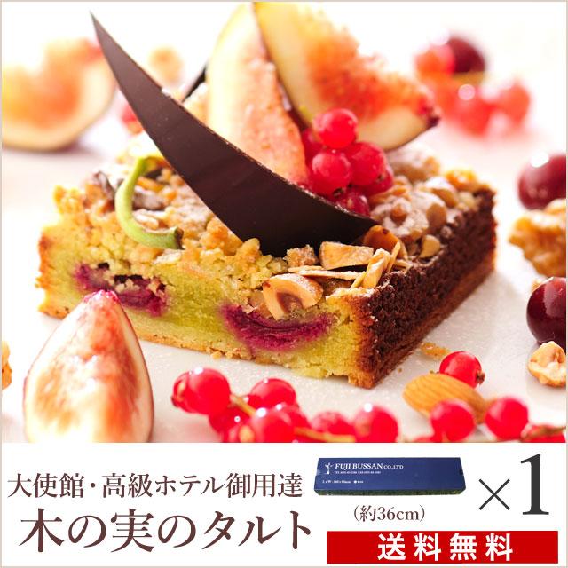 【大使館・高級ホテル御用達】大人気!香ばしい木の実のタルト/1本(直送/同梱不可)f