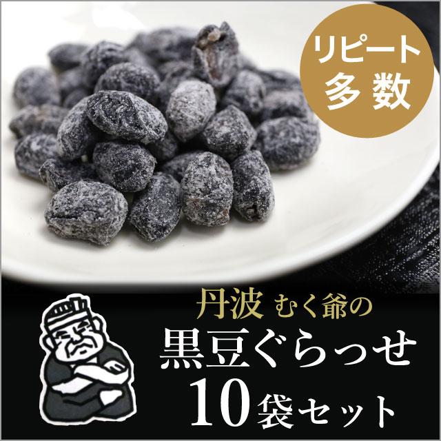 丹波の黒豆《むく爺の手作り黒豆グラッセ》丹波わらしべ屋10袋セット