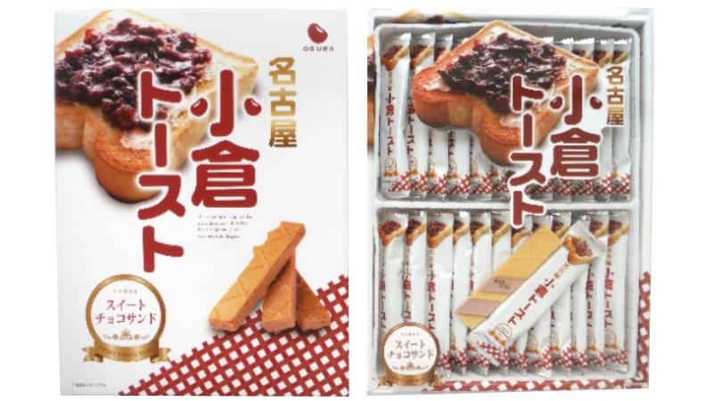 【日本半周セット!】日本各地のチョコサンドづくし。おまかせ12箱【送料無料】 6/26発送