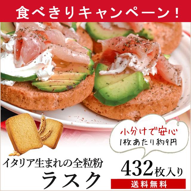 「全粒粉ラスク」で、ヘルシーなおうち朝ごはん(たっぷり432枚!)小袋入り(送料無料)