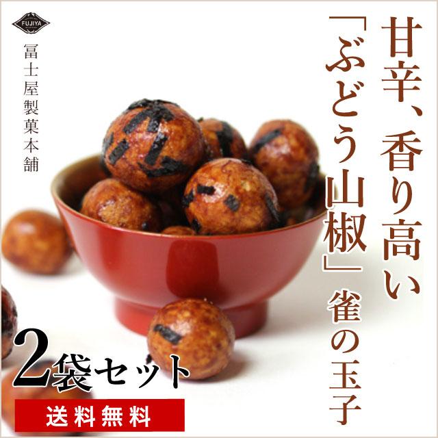 絶妙に香る山椒がピリリ!老舗が作る豆菓子【雀の玉子】和歌山ぶどう山椒(ゆうパケット送料無料)