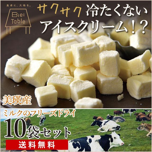 魅力豊かな美瑛から畑の恵みを。【丘のおかし】ダイスミルク10袋【送料無料】