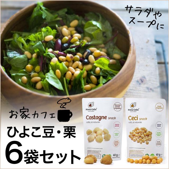 【おうちカフェ】サラダやスープがオシャレに!「有機蒸し 栗・ひよこ豆」6袋セット9/8発送