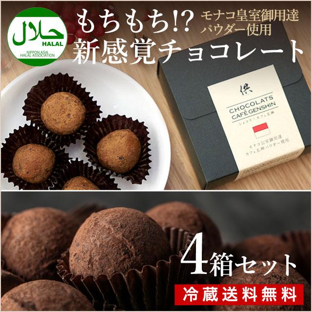 新感覚もちもち食感チョコレート!「ショコラ・カフェ玄神」体に優しい(ハラール認証)4箱 【冷蔵送料無料】
