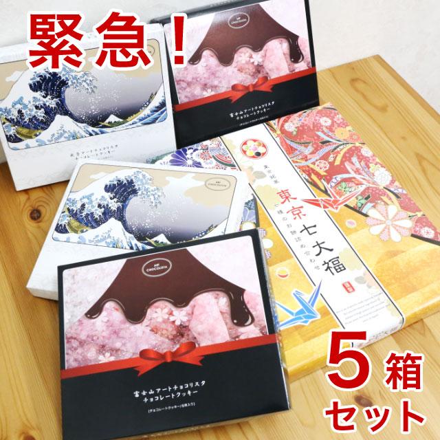 【コロナウィルスによる影響】免税店用・日本みやげ菓子5箱セット
